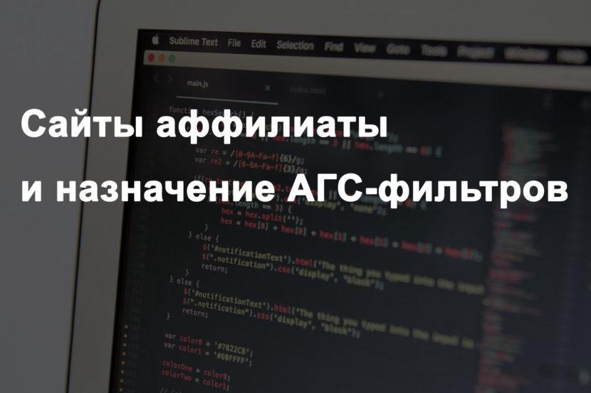 сайты-аффилиаты назначение АГС-фильтров
