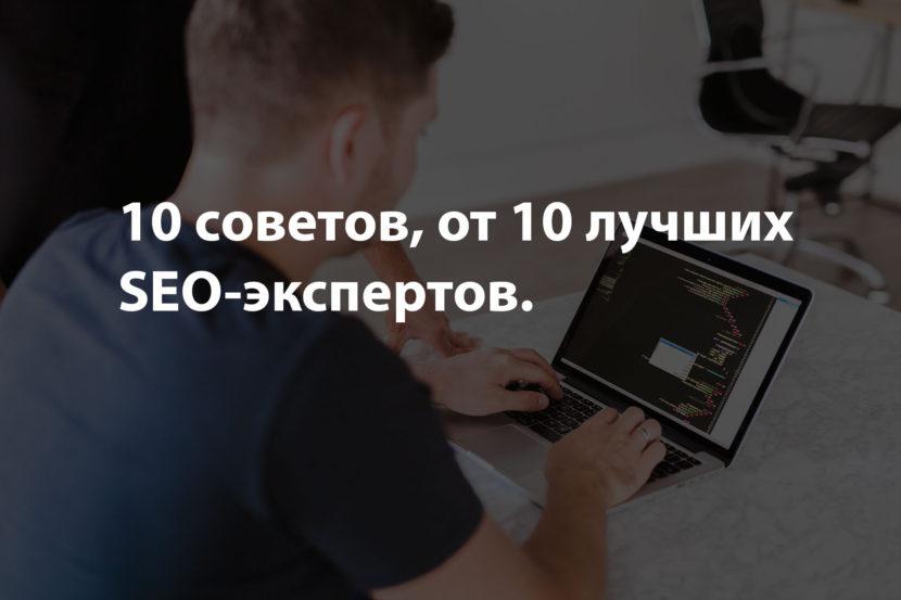 10 советов от 10 лучших SEO-экспертов