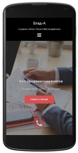 Создание сайтов vlad-tver.ru