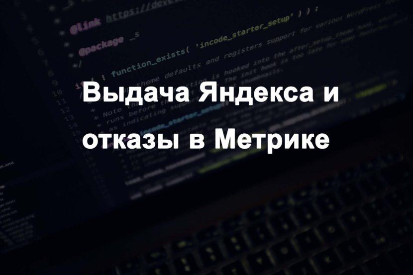 Поисковая выдача Яндекса и отказы в Метрике