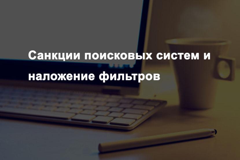 Санкции поисковых систем. Наложение фильтров
