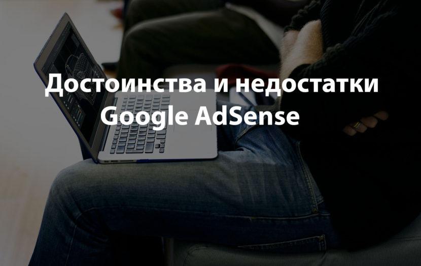 Достоинства и недостатки Google AdSense