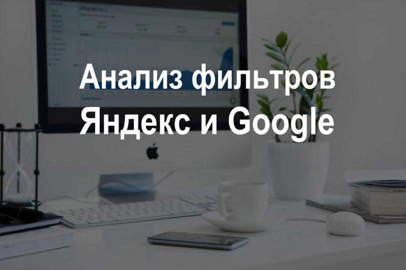 Анализ фильтров Яндекс и Google