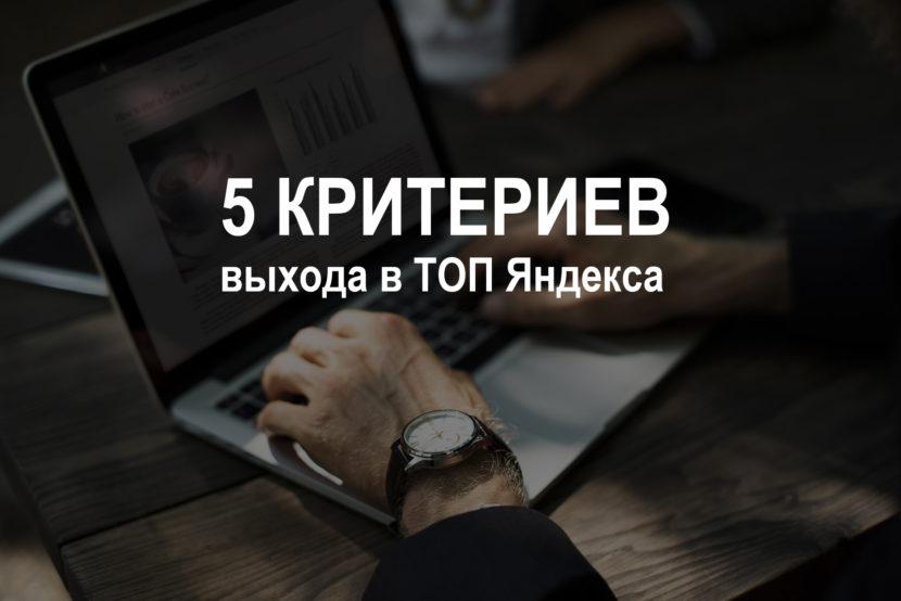 5 критериев выхода в ТОП Яндекса